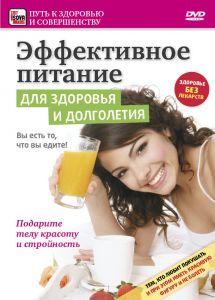 Эффективное питание для здоровья и долголетия